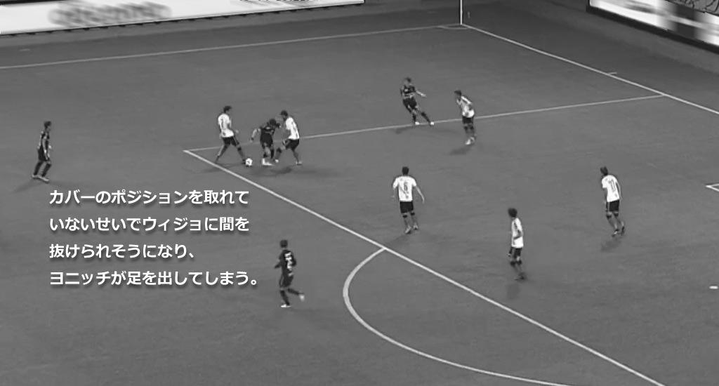 ガンバ大阪 対 セレッソ大阪 ファンウィジョのPK奪取シーン2