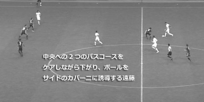 日本対ウルグアイ 後半21分の遠藤の守備対応